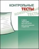 Контрольные тесты к курсу для иностранных студентов «Культура русской речи»