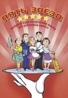 Пять звёзд: экспресс-курс по русскому языку для работников сервиса