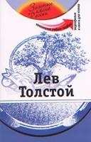 'Золотые имена России' <br>Лев Толстой: Комплексное учебное пособие для  изучающих русский язык как иностранный