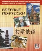Впервые по-русски: вводный фонетико-грамматический курс русского языка для китайских студентов