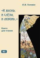 И жизнь, и слёзы, и любовь:<br> Книга для чтения с комментариями и упражнениями