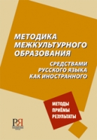 Методика межкультурного образования средствами  русского языка как иностранного