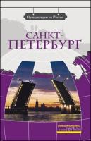 CЕРИЯ «ПУТЕШЕСТВУЕМ ПО РОССИИ»<br> Санкт-Петербург