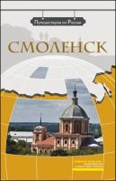 CЕРИЯ «ПУТЕШЕСТВУЕМ ПО РОССИИ» <br> Смоленск