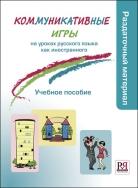 Коммуникативные игры на уроках русского языка  как иностранного: учебное пособие