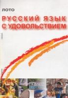 Русский с удовольствием. Игра-лото