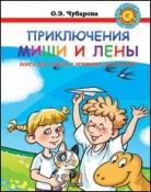 Приключения Лены и Миши. Книга-игра
