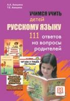 Учимся учить детей русскому языку (в помощь родителям и учителям) А.А. Акишина Т.Е. Акишина